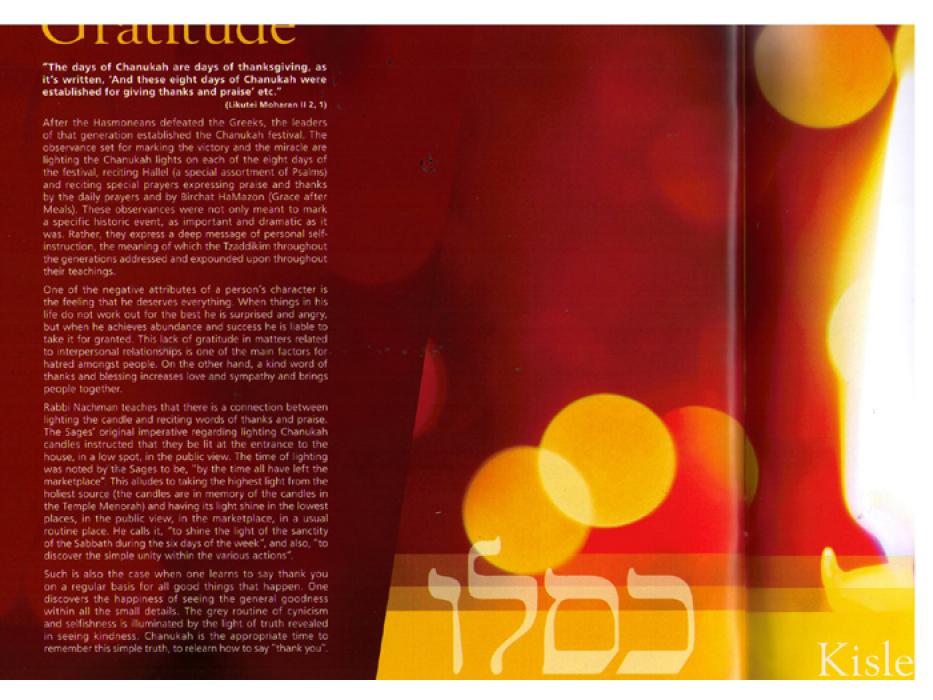 Stamp Issue & Music CD- Rabbi Nachman of Breslov Bicentenial