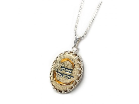 Handmade Silver and Ceramic Shema Yisrael Necklace with 24K Gold