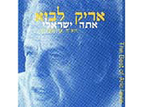 Arik Lavi - You Are Israeli