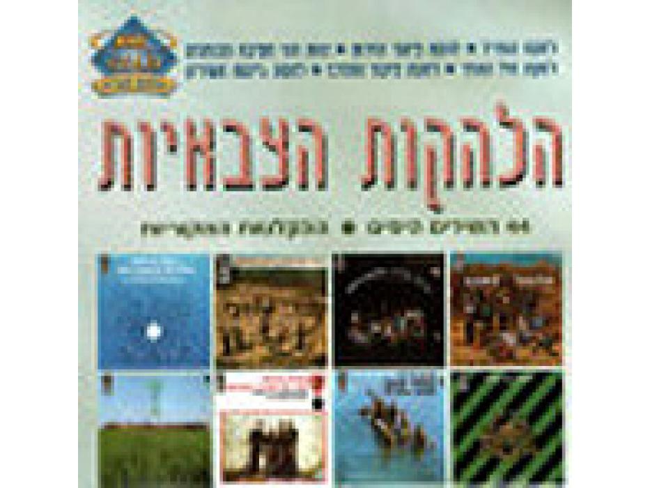 Army Entertainment Groups-Volume 1