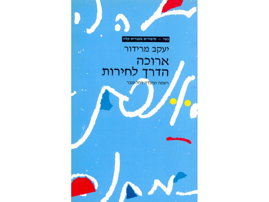 Aruka Haderech Lacherut Gesher Easy Hebrew Reading