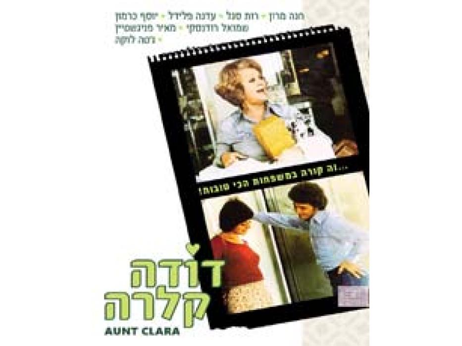 Buy Israeli Movie Aunt Clara [Doda Clara], Drama 1977 DVD