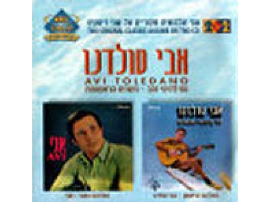 Avi Toledano - Golden Hits-The Early Years