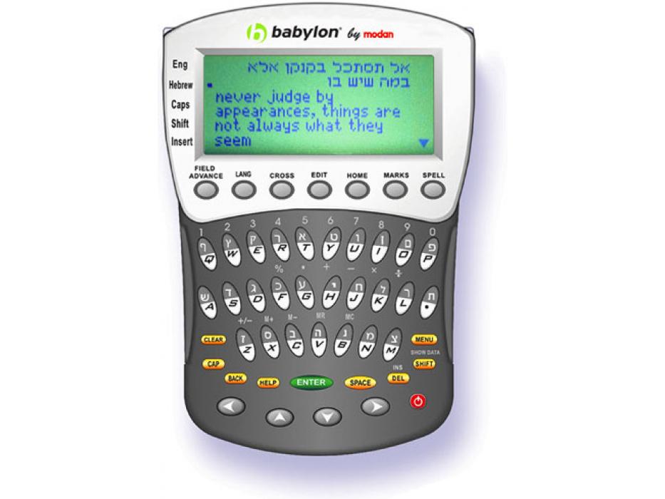 Babylon Electronic Dictionary English/Spanish