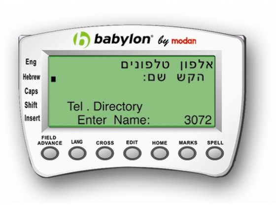Babylon Electronic Dictionary main screen Hebrew font