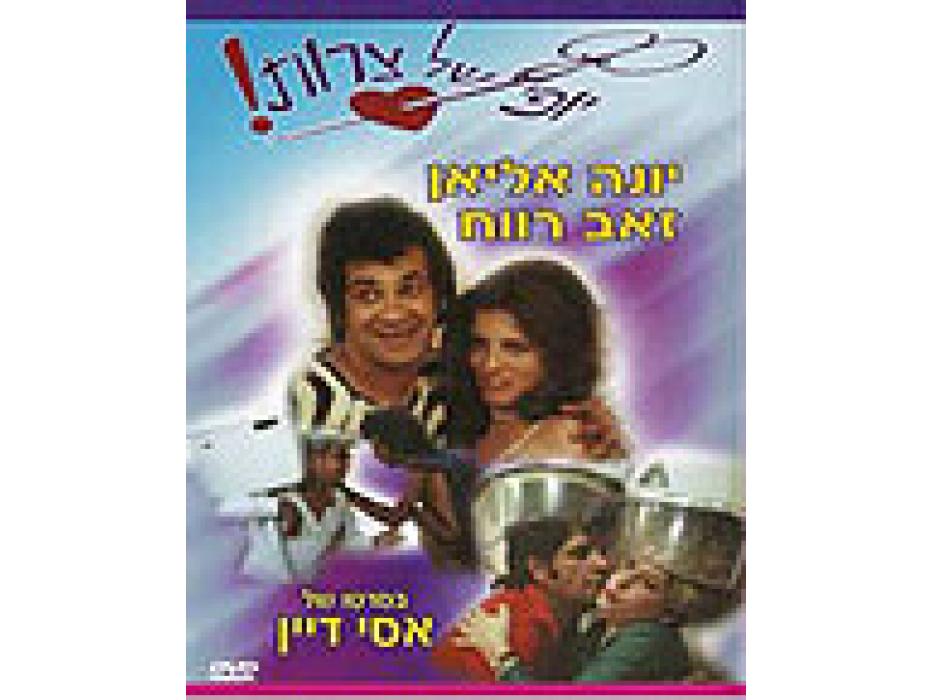 Beautiful Troubles (Eizeh Yofi Shel Tzarot) 1976 DVD-Israeli Movie