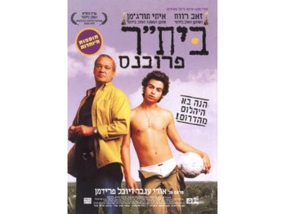 Beitar Provence (Beitar Provence) 2002 DVD-Israeli Movie