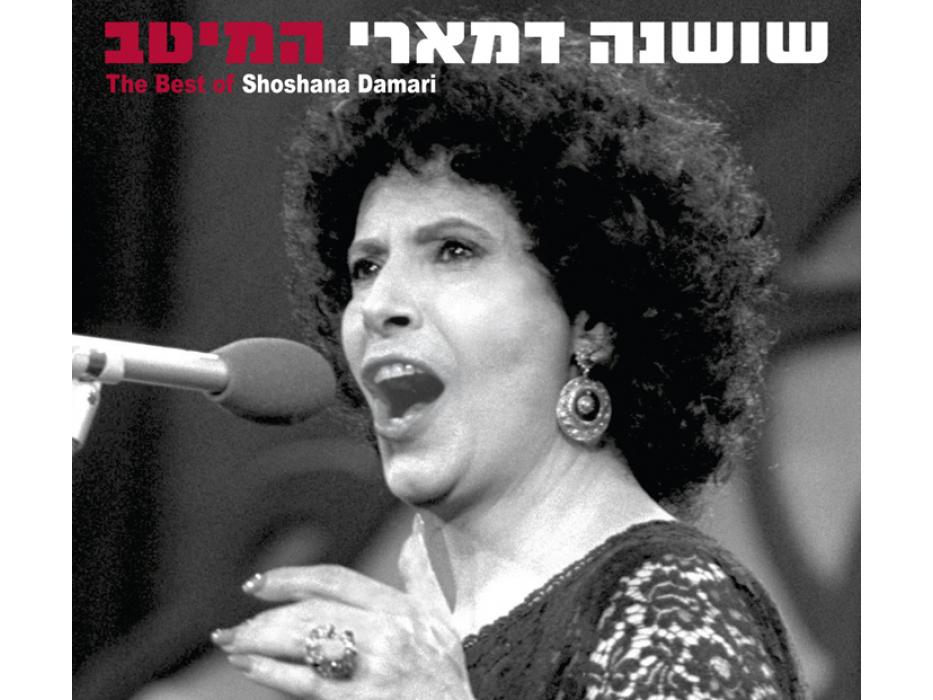 The Best of Shoshana Dimari - Music CD 2010