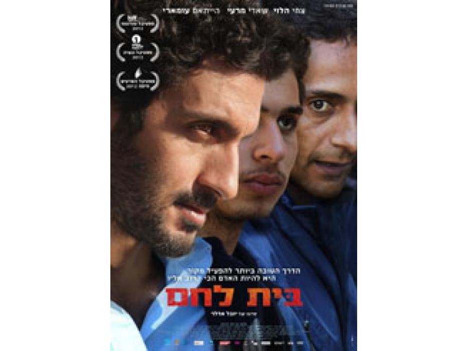 Bethlehem 2013, Israeli Movie