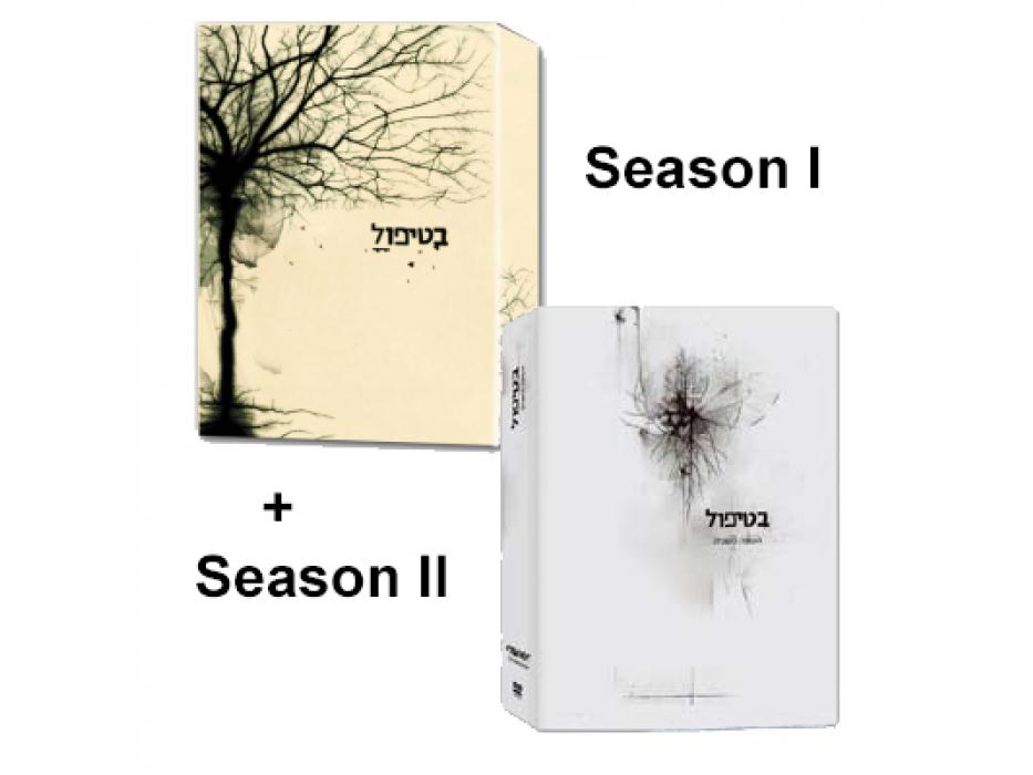 Buy Betipul Seasons I & II Bundle, Israel TV Series