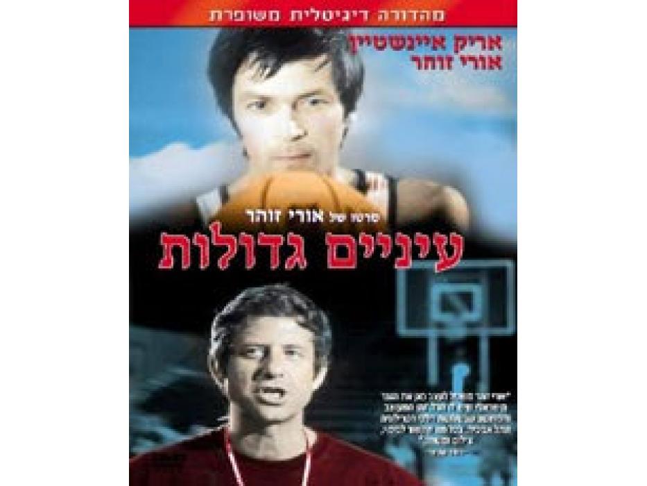 Big Eyes (Einayim G'dolot) 1974 DVD-Israeli movie