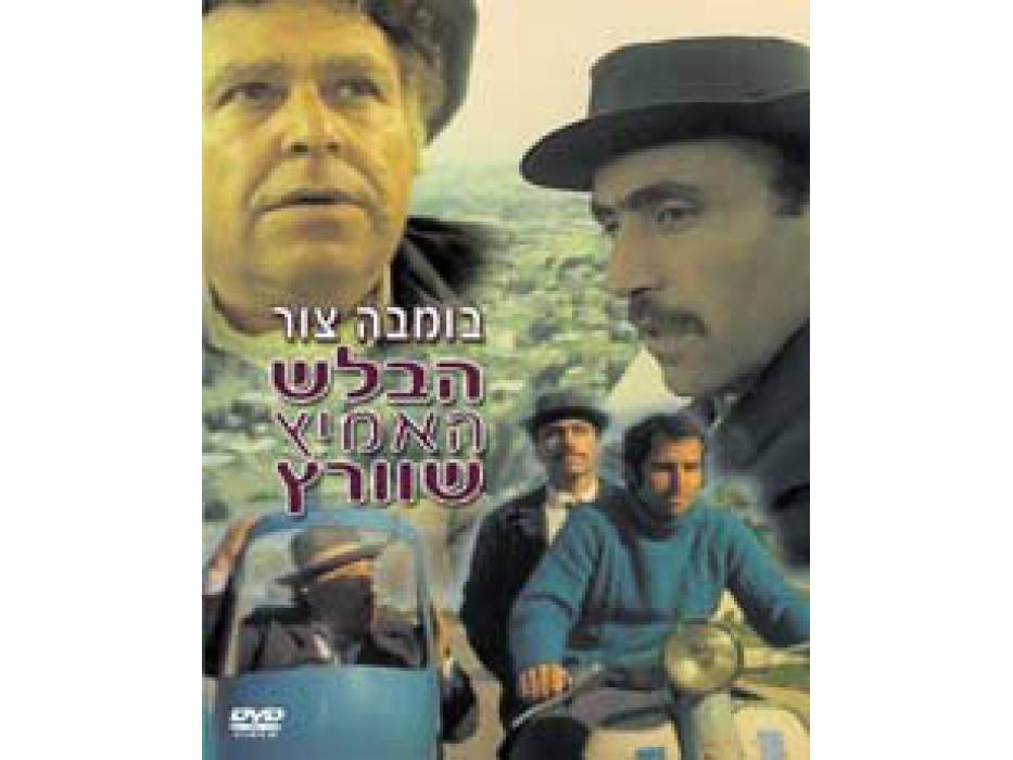 Big Gus, What's the Fuss (HaBalash HaAmitz Shvartz) 1973 DVD-Israeli Movie
