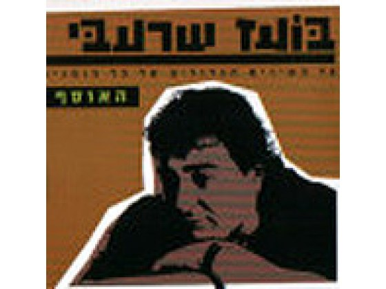 Boaz Sharabi -All Time Greatest Hits