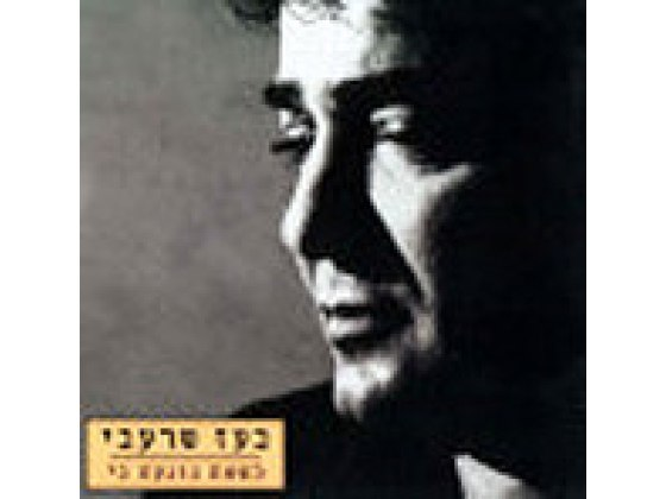 Boaz Sharabi - When you touch me