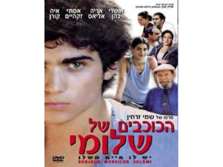 Bonjour Monsieur Shlomi (HaKochavim Shel Shlomi) 2003 DVD-Israeli     Movie