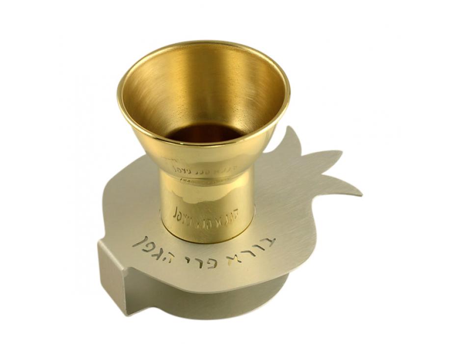 Brass Shraga Landesman Kiddush Cup Aluminum Pomegranate Base