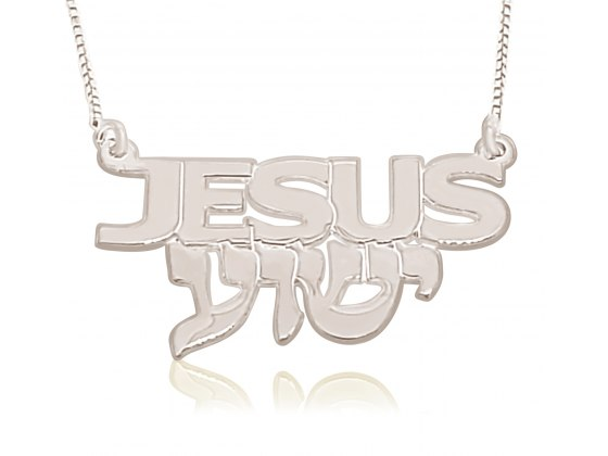 Sterling Silver Hebrew English Yeshua Necklace