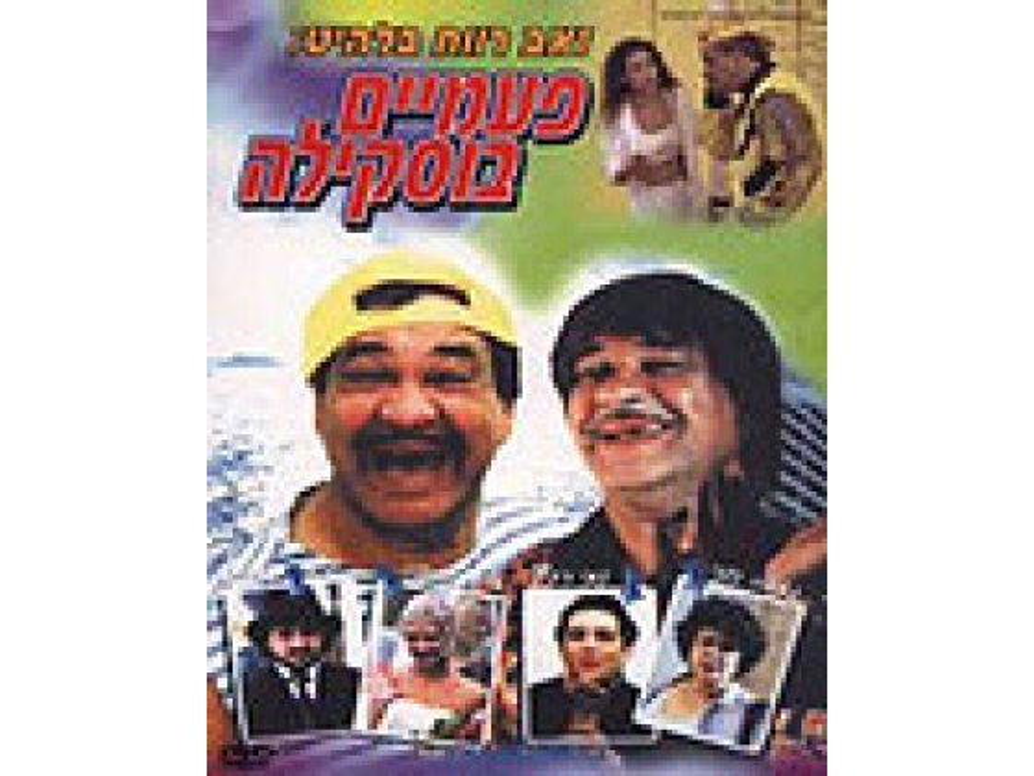 Buskila Twins (Pa'amaim Buskila) 1998 DVD-Israeli Movie