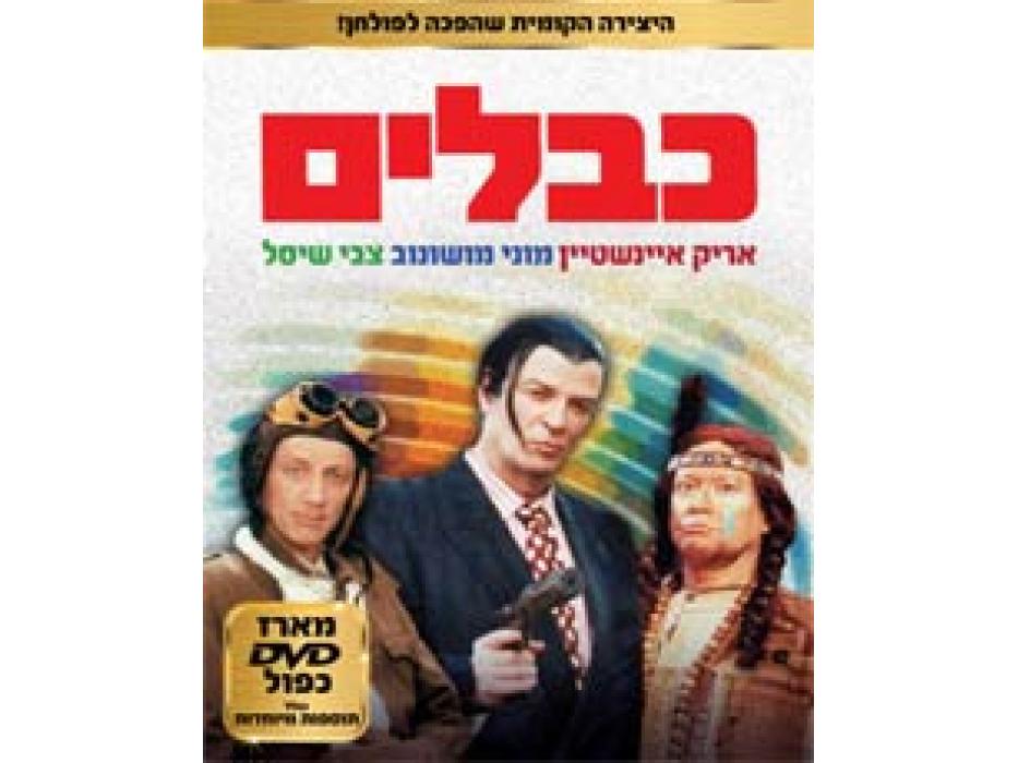 Cables [Kvalim] - Israel Movie DVD 1992