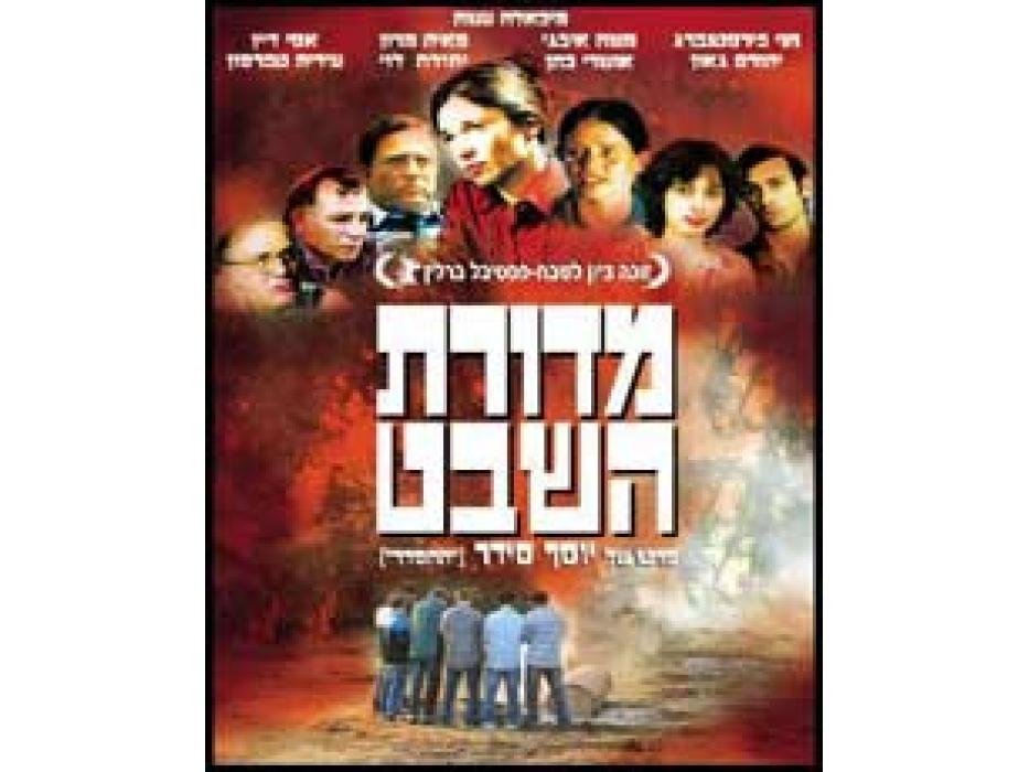 Campfire (Medurat Hashevet) 2004 DVD-Israeli Movie