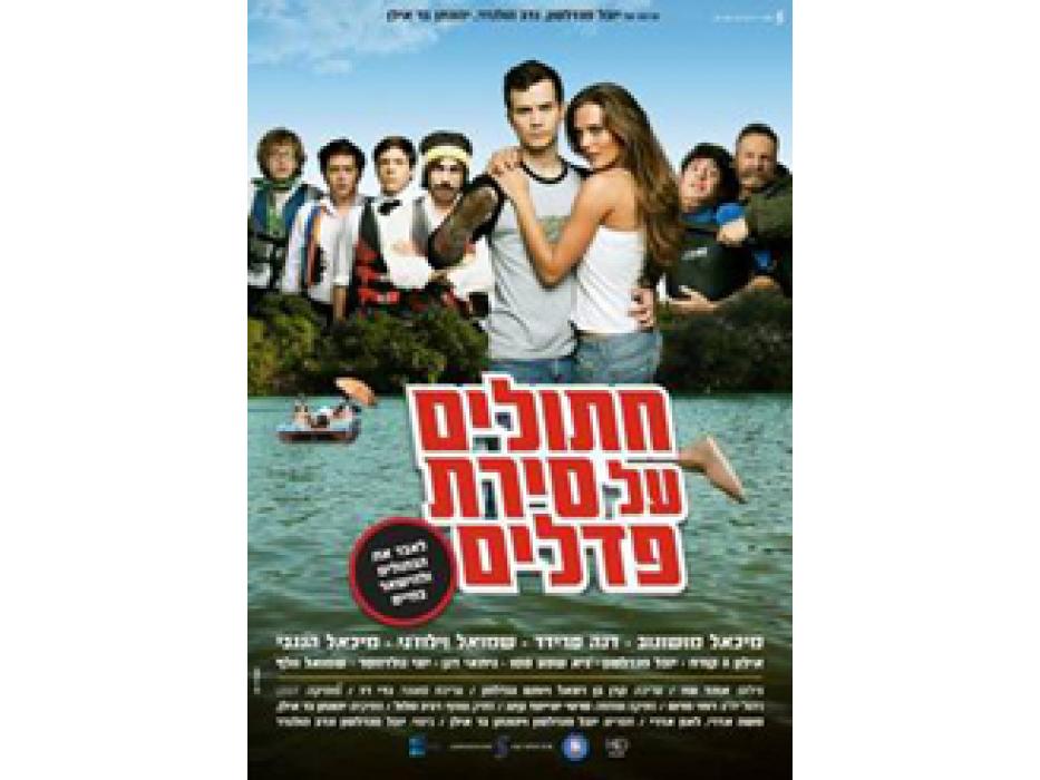 Cats on a Pedal Boat (Chatulim Al Sirat Pedalim) 2011 – Israeli Movie