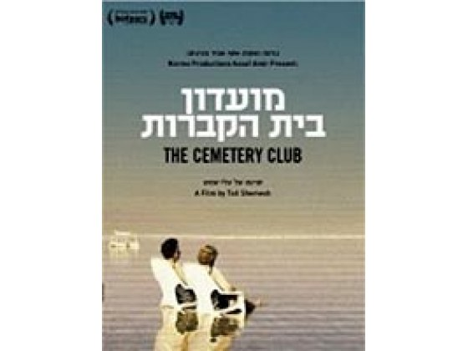The Cemetery Club (Moadon beit hakvarot)  - 2006 Israeli DVD
