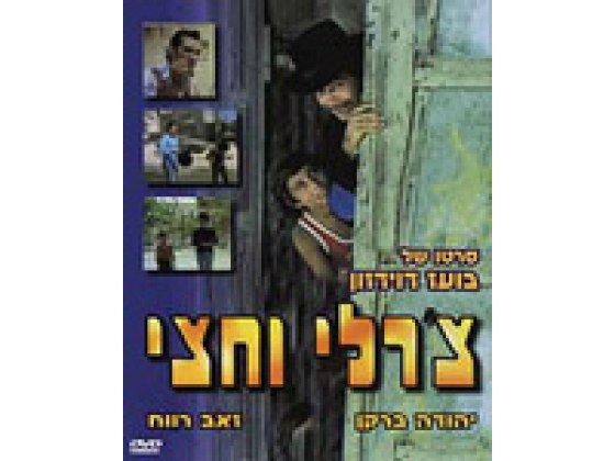 Charlie and a Half (Charlie Ve'hetzi) 1974 DVD-Israeli movie