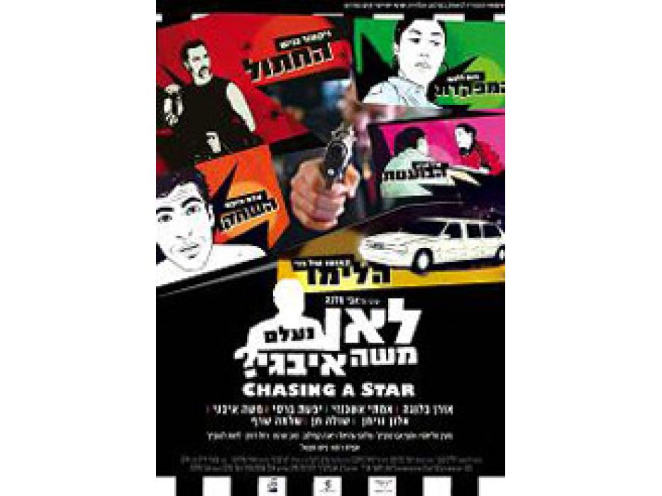 Chasing a star  (Lean neelam Moshe Ivgy) 2012 - Israeli movie