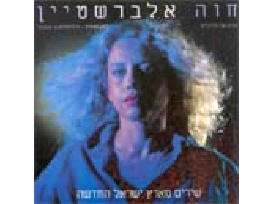 Chava Alberstein - Stardust