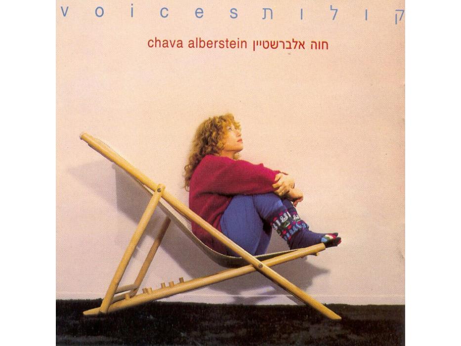 Chava Alberstein - Voices