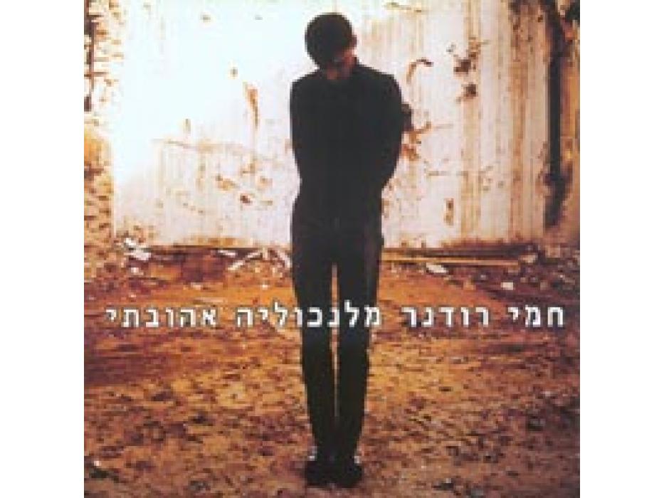 Chemi Rodner - Melancholy my love