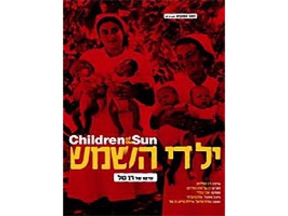 Children of the Sun (Yaldey Hashemesh) 2007