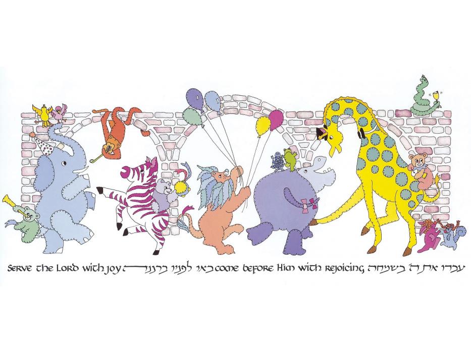 Children's Judaica Prints -Baby Blessing