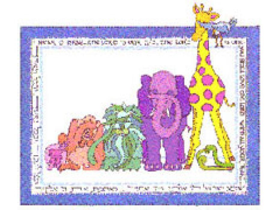 Children's Judaica Prints - Shema