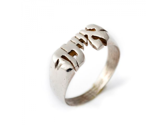 Classical Sterling Silver Hebrew Name Ring