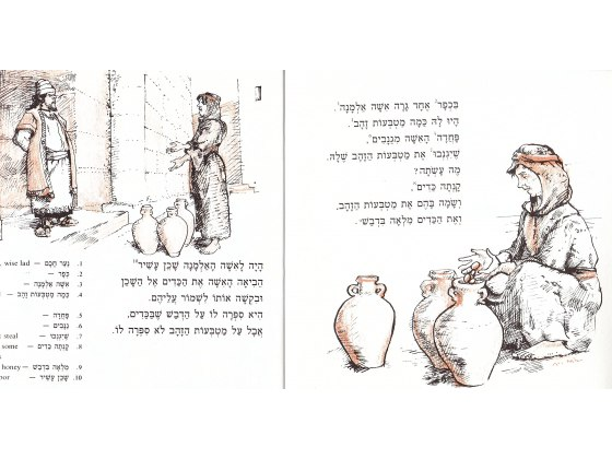 The Clever Boy, Gesher Easy Hebrew Reading