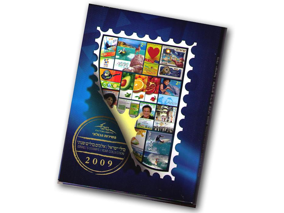 Complete 2009 Israel Postal Service Stamp Collection