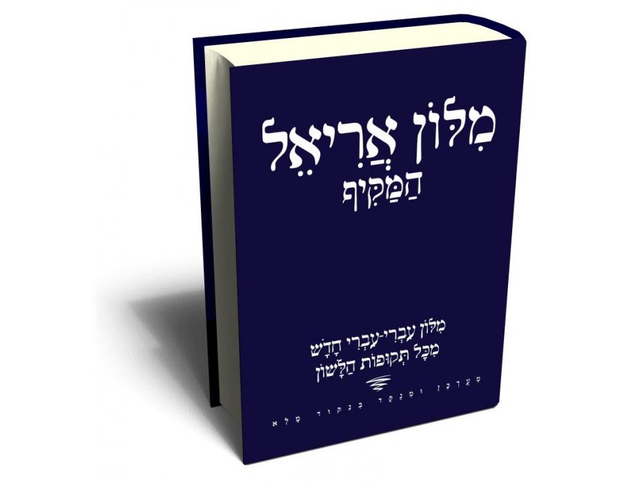 The Comprehensive Hebrew/Hebrew Ariel Dictionary