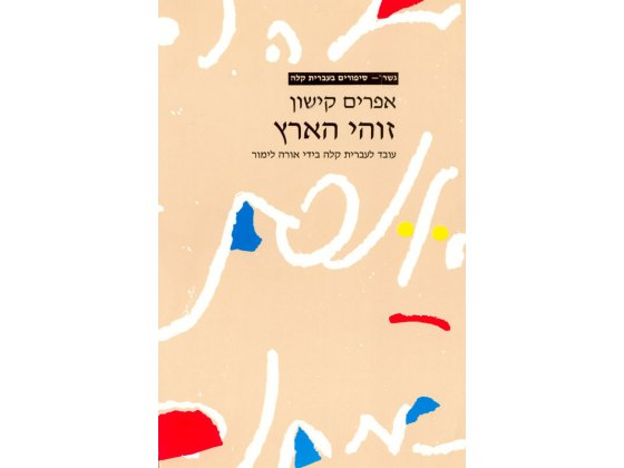 This Country Gesher Easy Hebrew Reading