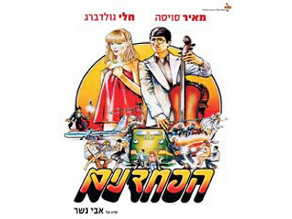 The Cowards (HaPachdanim) - Israeli DVD Movie 1980 Comedy