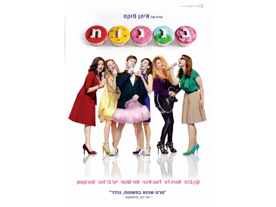 Cupcakes (Bananot ) 2013, Israeli Movie