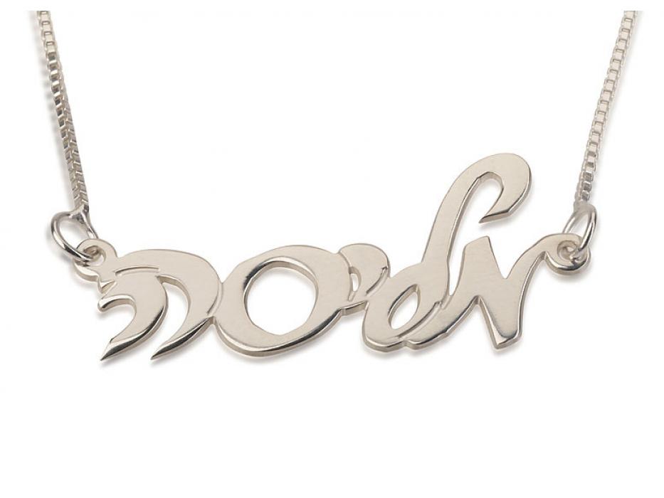 Custom Silver Cursive Scrip Hebrew Name Pendant