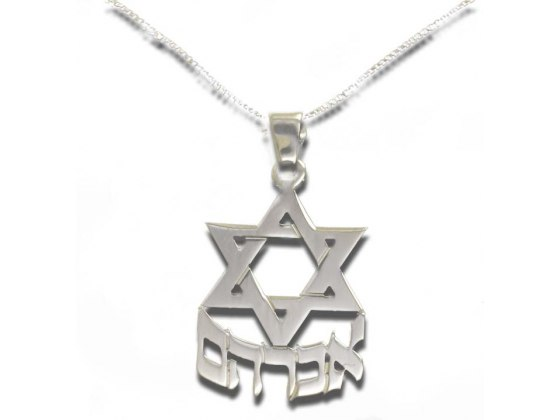 Customized Sterling Silver Star of David with Your Hebrew Name