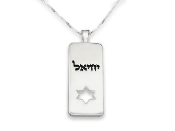 Cutout Star of David Dog Tag with Your Hebrew Name