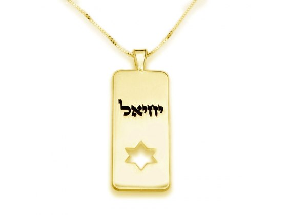 Cutout Star of David Gold Plated Dog Tag Hebrew Name Necklace