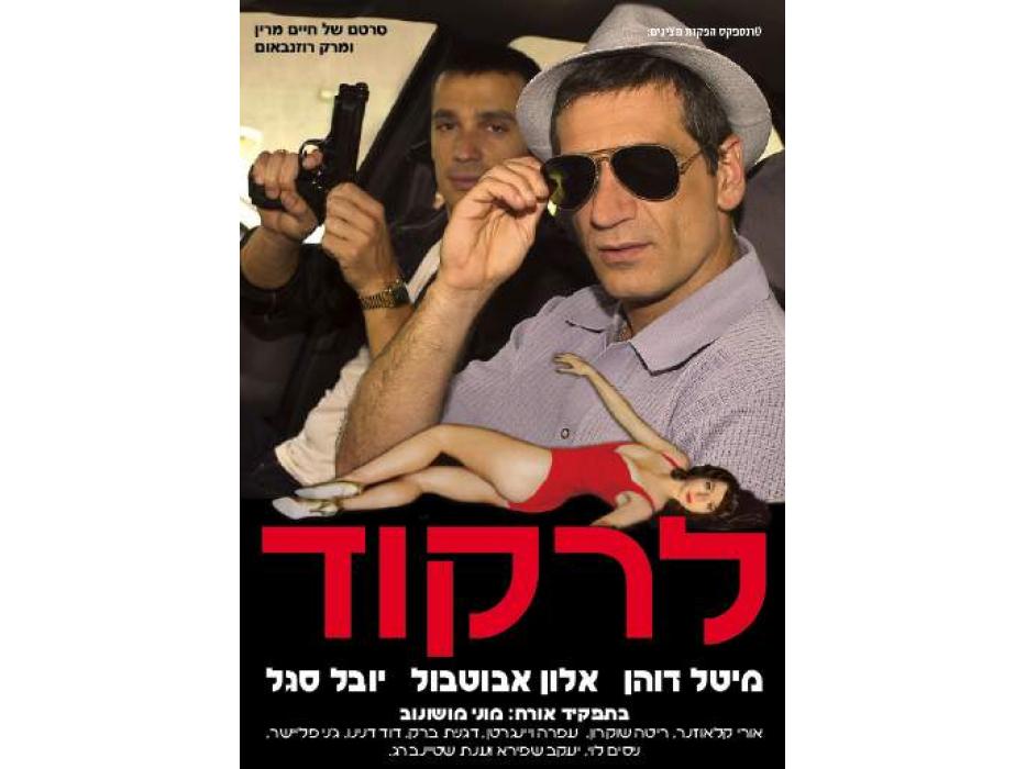 To Dance (Lirkod) 2006 - Israeli Movie