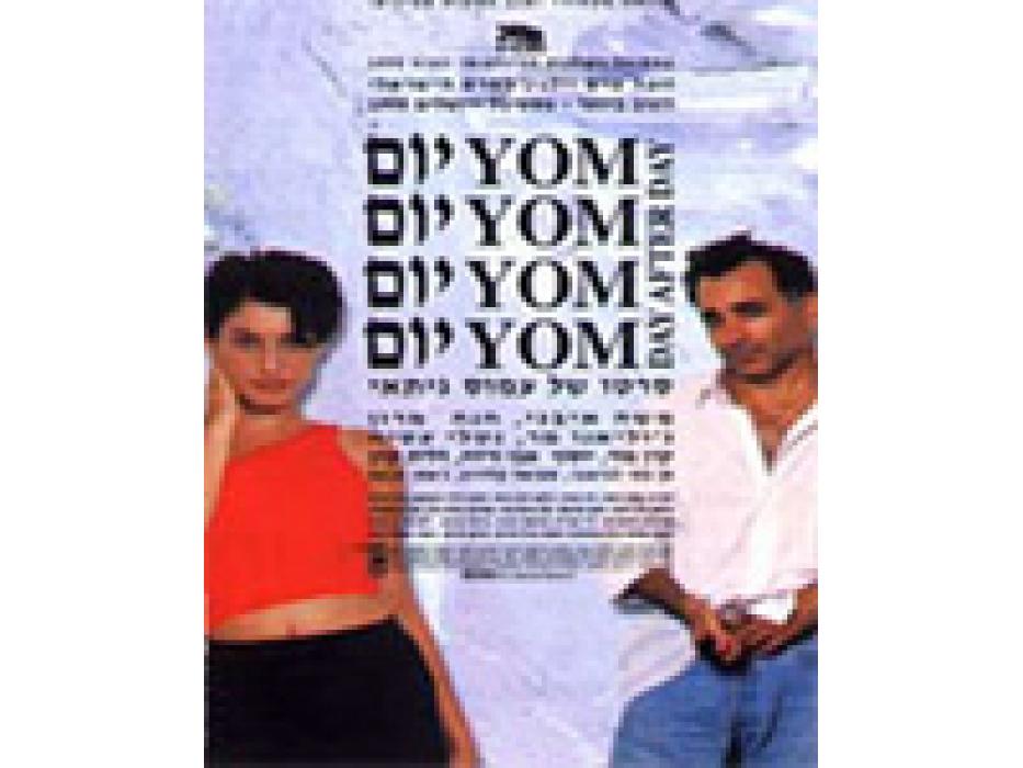 Day after Day (Yom Yom) 1998 DVD-Israeli movie