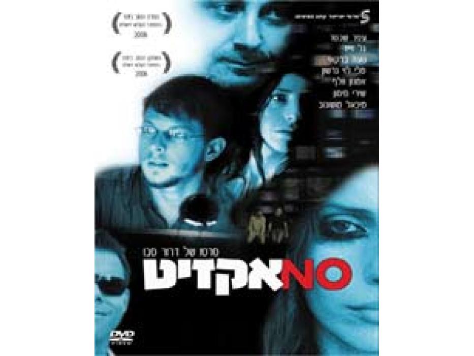 Dead End (No Exit) 2006 DVD - Israeli Movie