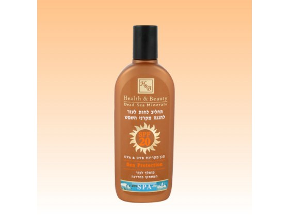 Dead Sea Moisturizing Sunscreen SPF 20