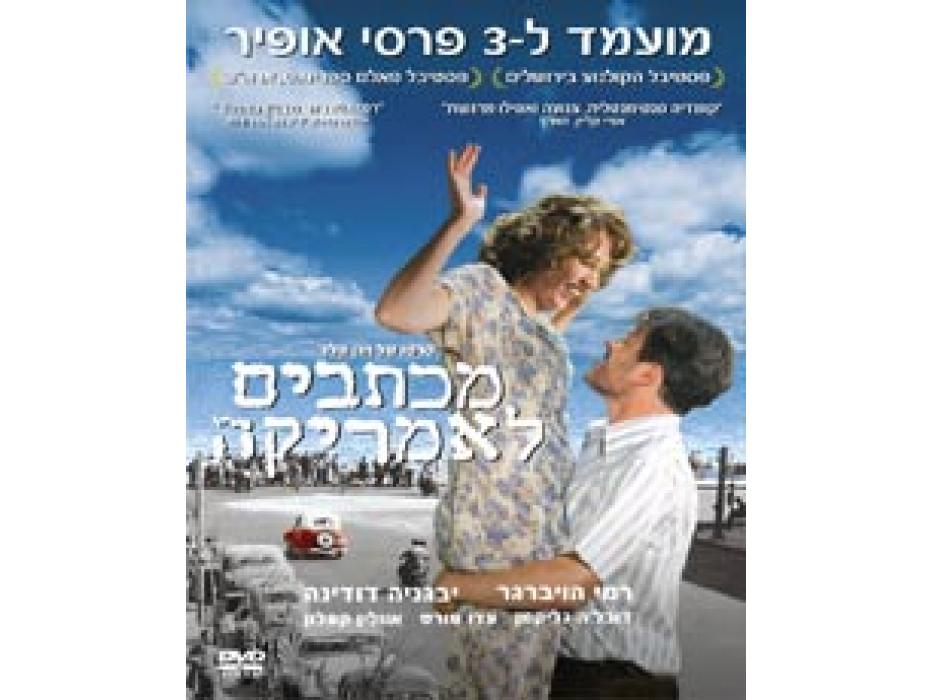 Dear Mr. Waldman (Michtavim Le America) 2006 - Israeli Movie